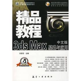精品教程:中文版3ds Max基础与应用