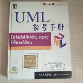UML 参考手册 (含盘)  精