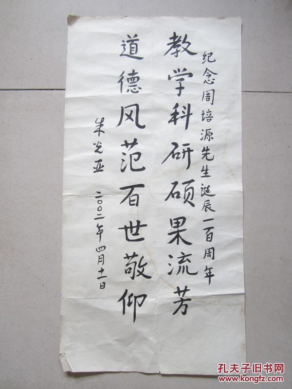朱光亚 书法