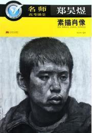 郑昊煜素描肖像