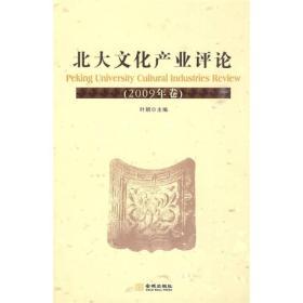 北大文化产业评论(2009年卷)【目录有一张脱落,在书里夹着,不影响阅读】