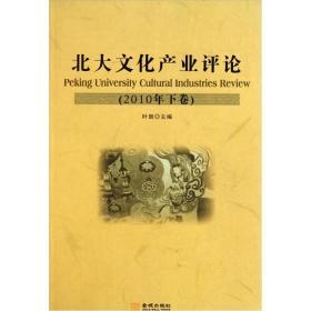 北大文化产业评论(下卷)