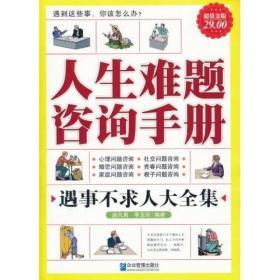 (超值金版)人生难题咨询手册--遇事不求人大全集
