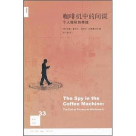 咖啡机中的间谍:个人隐私的终结