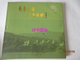 长寿蕉岭 大美台乡——蕉岭县首届长寿文化节纪念邮册