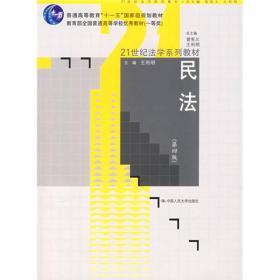【正版书籍】民法