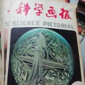 84年的科学画报(1一12)期