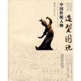 中国传统人物造型图说