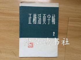 正楷活页字帖.2