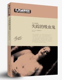 欧美畅销推理罪案小说精选:失踪的吸血鬼