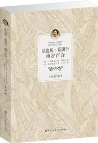 欧也妮葛朗台+幽谷百合(全译本)