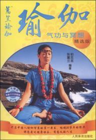 瑜伽:气功与冥想精选版(附赠DVD)