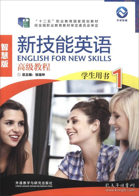 新技能英语高级教程学生用书:智慧版.1