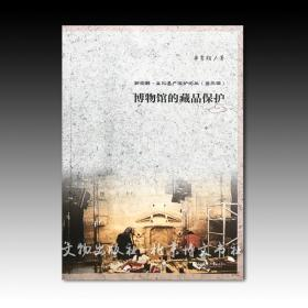 新视野 文化遗产保护论丛 博物馆的藏品保护