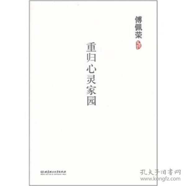 傅佩荣·国学经典现代读本:重归心灵家园