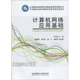 计算机网络应用基础(配实训)