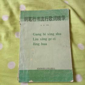 钢笔行书流行歌词精华