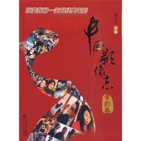 中国影像志:电影卷