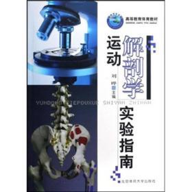 【正版】运动解剖学实验指南 刘晔主编