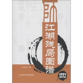 【二手包邮】江湖残局图谱-四 王忠志 北京体育大学出版社