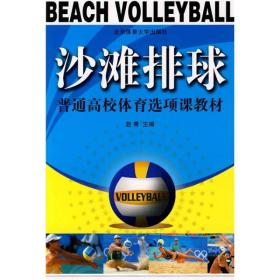 普通高校体育选项课教材:沙滩排球