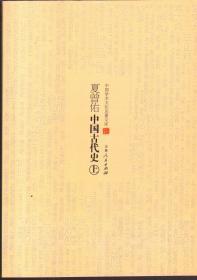 夏曾佑中国古代史