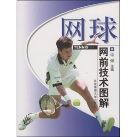 现货-网球网前技术图解