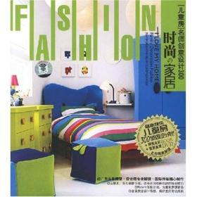 时尚的家居:儿童房创意设计300