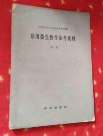 应用微生物学参考资料(第二集)  1957-07