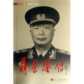 聂荣臻传(精)/当代中国人物传记丛书