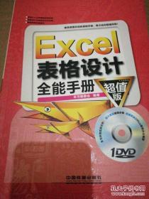 Excel 表格设计全能手册(超值版)
