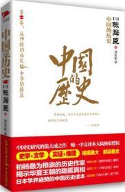 中国的历史:第一卷:从神话到历史&中华的摇篮