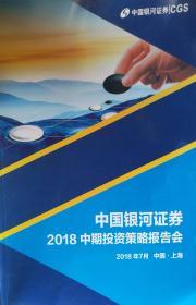 中国银河证券CGS 2018中期投资策略报告会  中国 上海