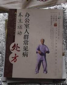办公室人群常见病养生运动处方-赠2盘DVD全新