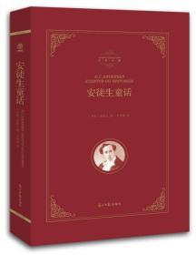 安徒生童话-名著典藏