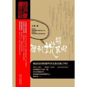 乱世解码:犀利说民国 王雷 贵州人民出版社 9787221102485
