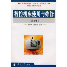 数控机床使用与维修