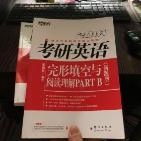 新东方2016·考研英语:完形填空与阅读理解PART B(新题型)
