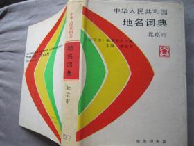 中华人民共和国地名词典.北京市