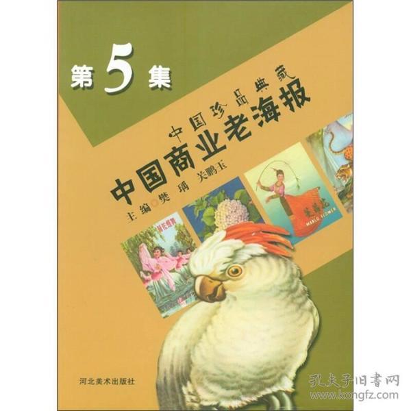 中国商业老海报:中国珍品典藏[  第5集]
