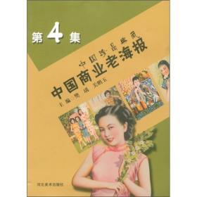 中国珍品典藏:中国商业老海报(第4集)