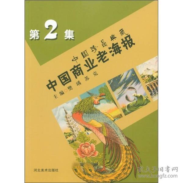 中国商业老海报:中国珍品典藏[  第2集]