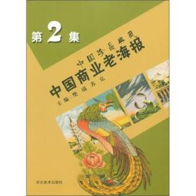 中国商业老海报-中国珍品典藏-第2集