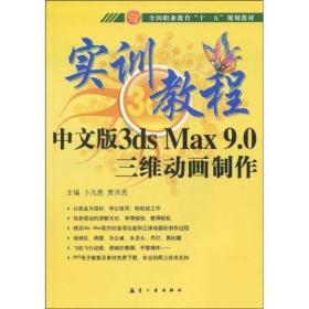 实训教程 中文版3ds Max 9.0三维动画制作