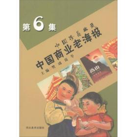 中国商业老海报-中国珍品典藏-第6集