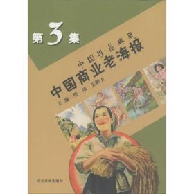 中国珍品典藏:中国商业老海报(3)