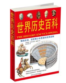 世界历史百科