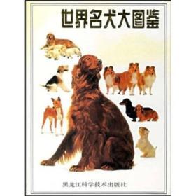 【包邮】(软精装)世界名犬大图鉴