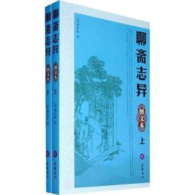 聊斋志异(全2册)(图文本)
