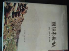 固阳秦长城(包头地方文献丛书)